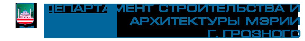 Департамент строительства и архитектуры Мэрии г.Грозного